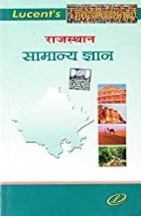 rajasthan book