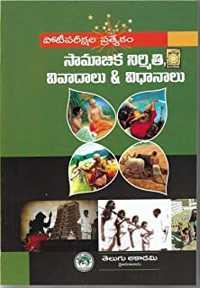 telangana book